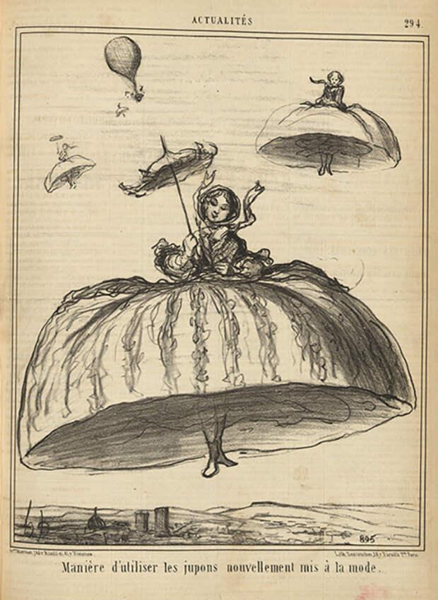 Новый способ использования нижних юбок, только что вошедших в моду. Карикатура Оноре Домье. 1856 год