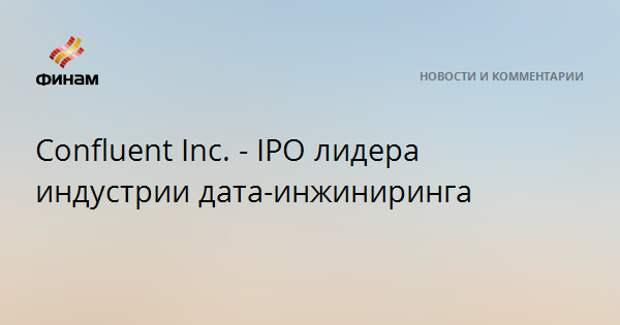 Confluent Inc. - IPO лидера индустрии дата-инжиниринга