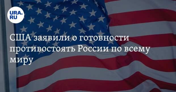 США заявили о готовности противостоять России по всему миру