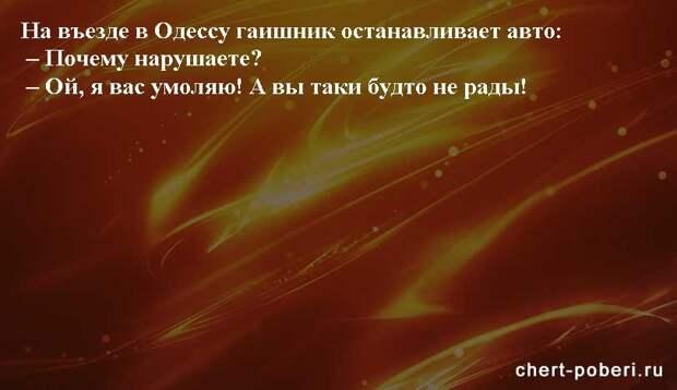 Самые смешные анекдоты ежедневная подборка chert-poberi-anekdoty-chert-poberi-anekdoty-07410827092020-13 картинка chert-poberi-anekdoty-07410827092020-13