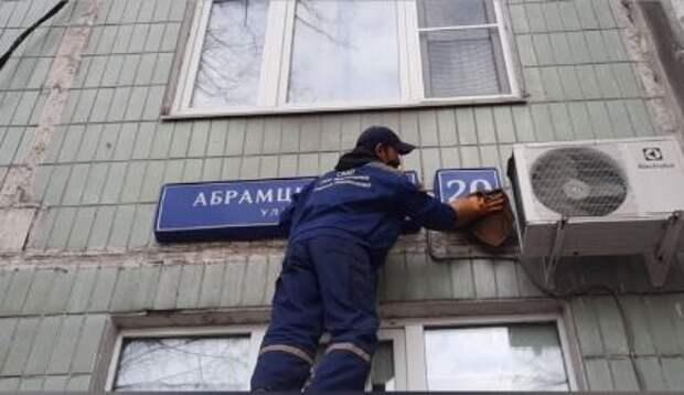 Дома, подъезды и дорожные знаки в Лианозове отмоют и покрасят после зимы