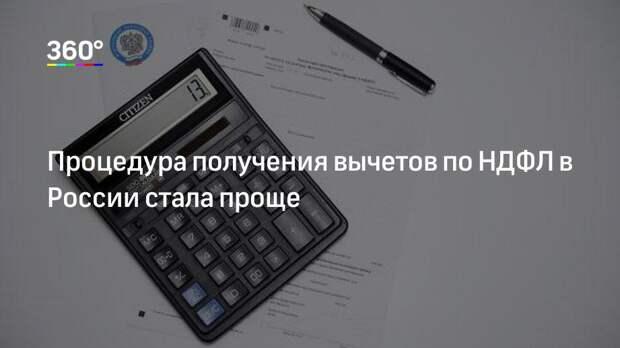 Процедура получения вычетов по НДФЛ в России стала проще