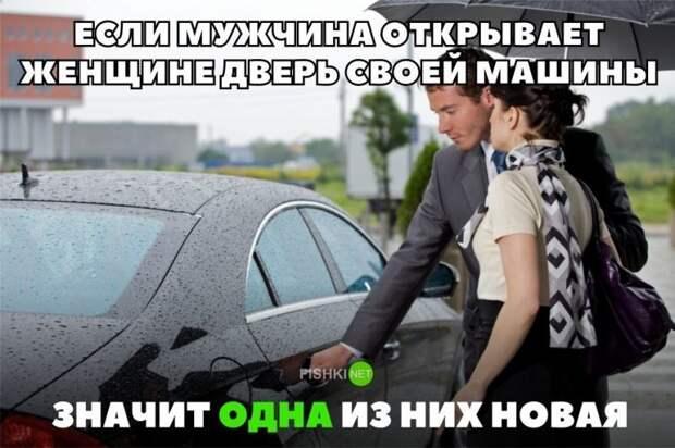 Если мужчина открывает женщине дверь своей машины, значит одна из них новая авто, автомобили, автоприкол, автоприколы, подборка, прикол, приколы, юмор