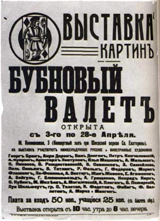 Сообщество авангардистов регулярно проводило выставки.