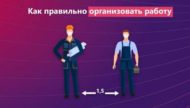 Подмосковным предприятиям напомнили о правилах работы при режиме самоизоляции