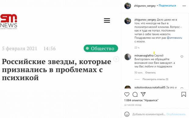 Жигунов будет судиться сназвавшим егопсихбольным СМИ