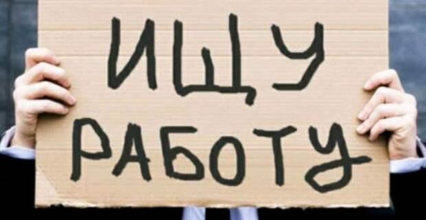 Почти 198 тыс. безработных зарегистрировано в Казахстане на конец марта