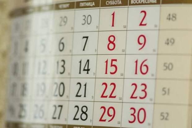 Все получится: названы самые удачные даты 2021 года