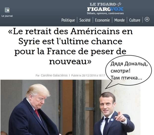 Франция осознала, что её место не за столом, а на столе...