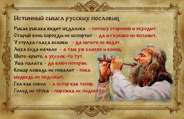 Русские крылатые выражения: какой тайный смысл в них скрыт