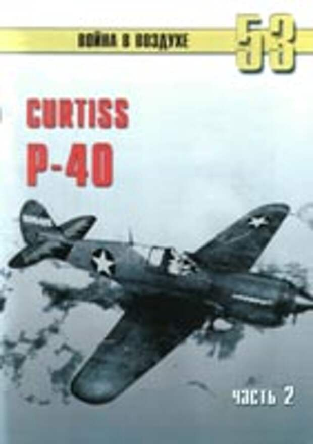 Curtiss P-40. Часть 2