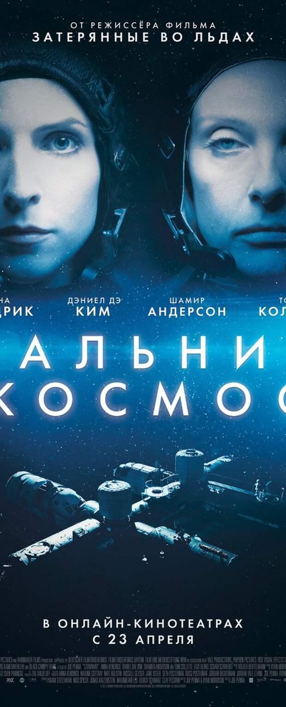 Новый трейлер к фильму «Дальний космос»