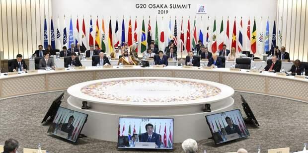 Уроки саммита «Группы двадцати» в Осаке и дивный новый мир