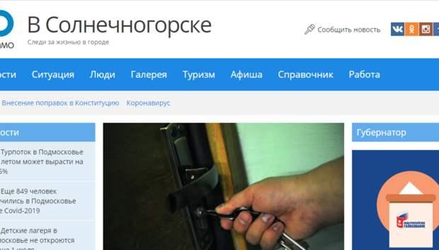 РИАМО запустило новый городской портал в Солнечногорске