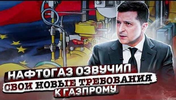 Нафтогаз озвучил свои новые требования к Газпрому. Газа больше нет