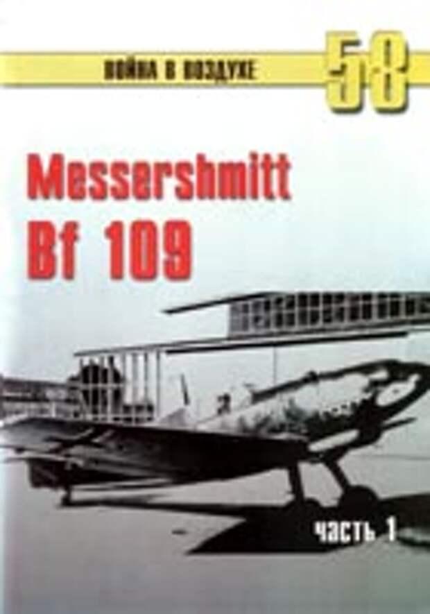 Messershmitt Bf 109. Часть 1
