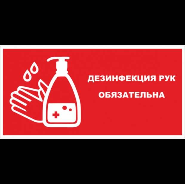 Предупреждающие таблички по коронавирусу. Подборкаchert-poberi-tablichki-koronavirus-37130330082020-2 картинка chert-poberi-tablichki-koronavirus-37130330082020-2
