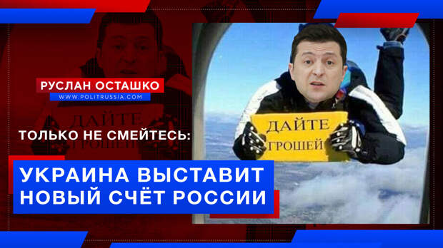Украина выставит новый счёт России. Только не смеяться