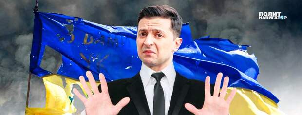 «Киев умоляет Путина спасти шкуру Зеленского»