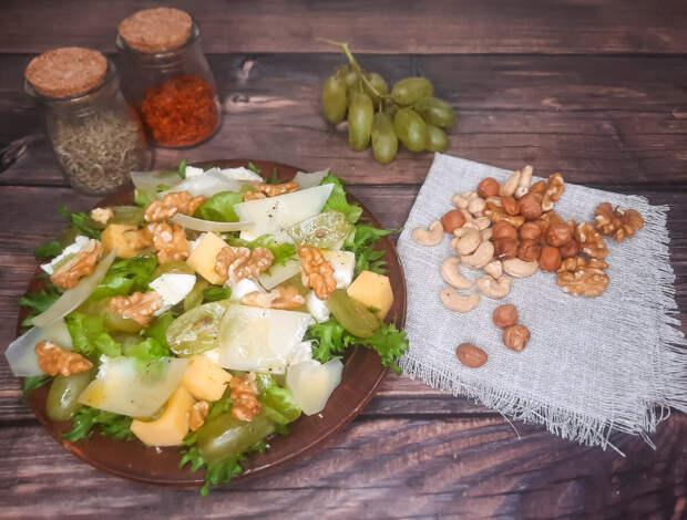 Салат с сыром и виноградом. Интересная альтернатива сырной тарелке