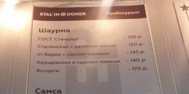 В Москве либералы добились закрытия фастфуда с портретом Сталина