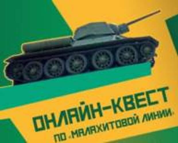 Онлайн-квест по «Малахитовой линии»