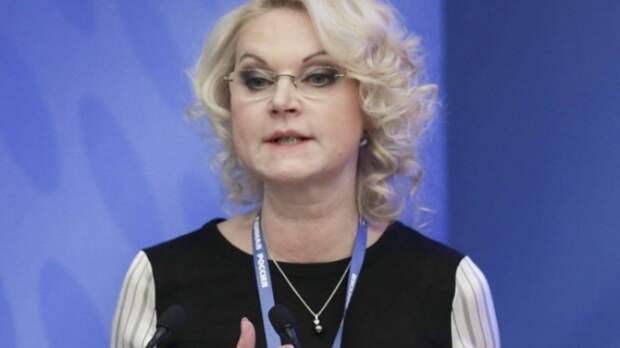 Голикова заявила о сокращении числа живущих за чертой бедности в РФ на 7 процентов