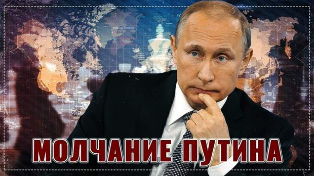 Истерика США и ледяное молчание Путина. Похоже, наступил предел