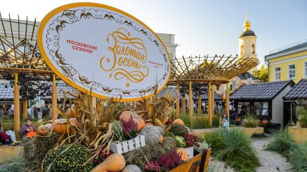 Фестиваль «Золотая осень». Фото: mos.ru
