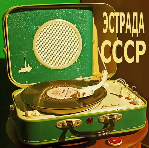 Золотые шлягеры СССР. 80-е годы