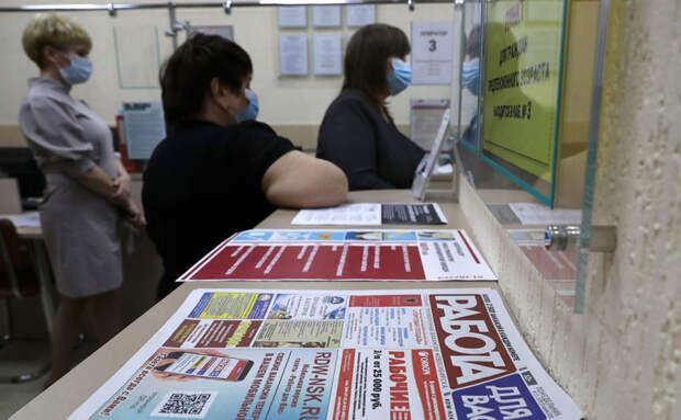В России хотят утвердить статус «вынужденно безработный»