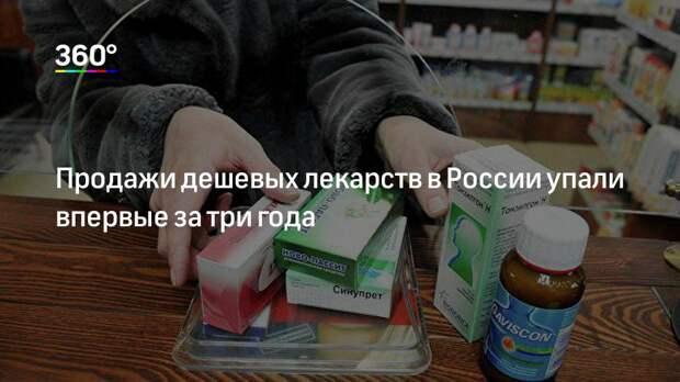 Продажи дешевых лекарств в России упали впервые за три года