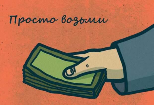 Легкие деньги ни за что и всем поровну – зачем россиянам безусловный базовый доход?