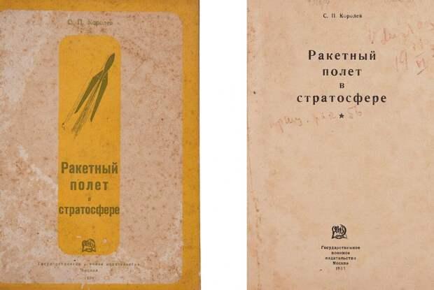 В рамках «Библионочи»в Москве представят раритетные образцы «космических» книг