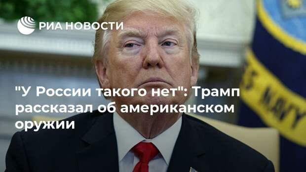"""""""У России такого нет"""": Трамп рассказал об американском оружии"""