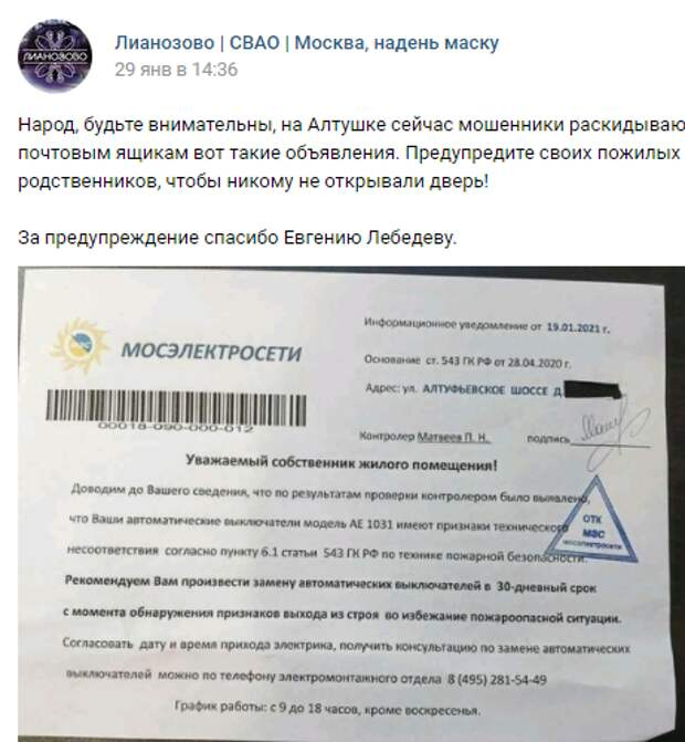 Жильцам дома на Алтуфьевском шоссе пришли подозрительные «уведомления контролера»