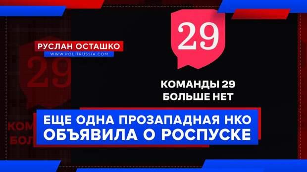 Ещё одна российская прозападная НКО объявила о самороспуске