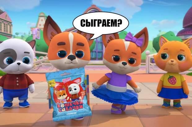 Новые необычные игрушки по мультсериалу «Кошечки-Собачки» от ДеАгостини