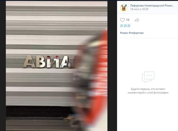 Фото дня: житель Лефортова сфотографировал Авиамоторную в необычном ракурсе
