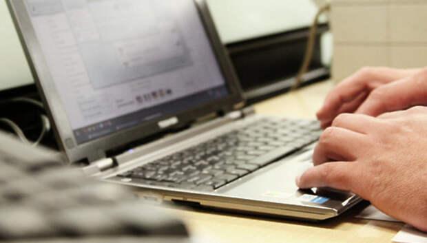 Юридические консультации для жителей Подольска проведут в режиме онлайн