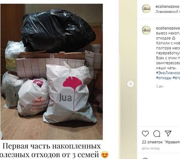 Собранные семьями из Лианозова полезные отходы увёз экомобиль
