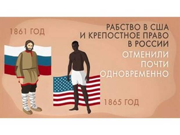 Рабство и крепостное право. Есть ли разница?