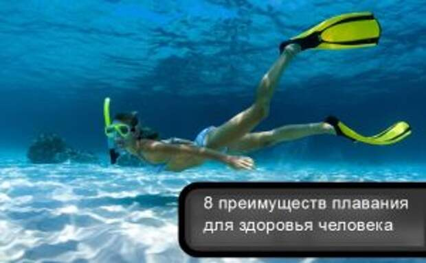 Польза плавания: 8 свойства чем полезно плавание в бассейне для здоровья