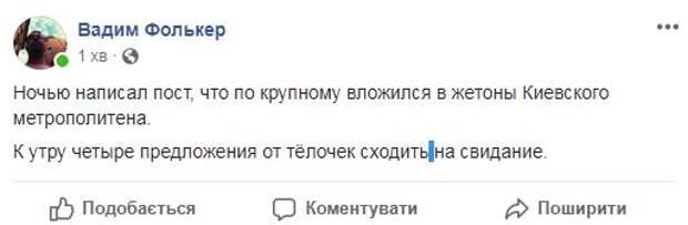 Путин подписал указ о повышении стоимости проезда в киевском метро