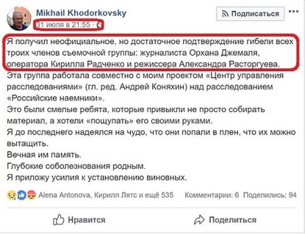 Смерть российских журналистов в ЦАР - заказное убийство? Выгодно Ходорковскому?