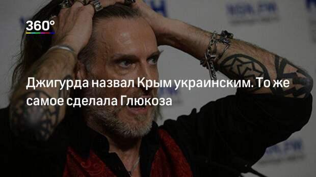 Джигурда назвал Крым украинским. То же самое сделала Глюкоза