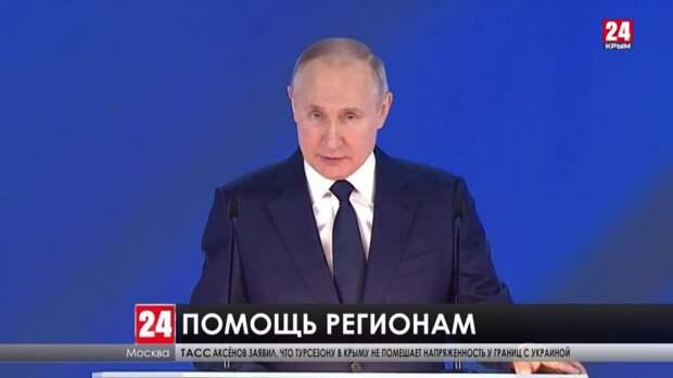 Владимир Путин призвал помочь субъектам Федерации с высокой коммерческой задолженностью