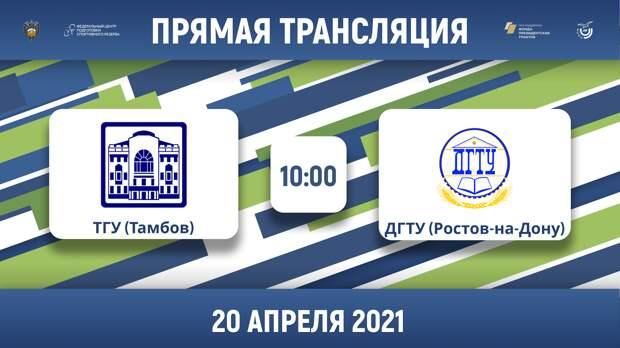 ТГУ (Тамбов) — ДГТУ (Ростов-на-Дону)   Высший дивизион   2021