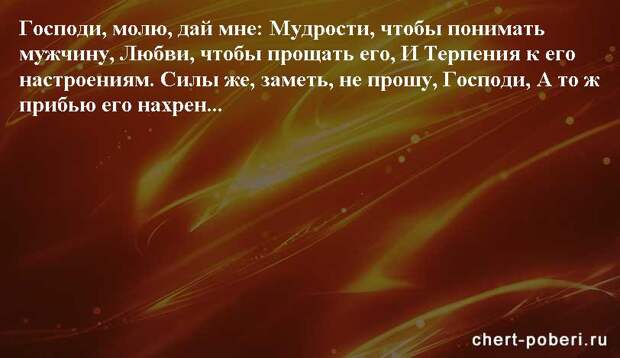 Самые смешные анекдоты ежедневная подборка chert-poberi-anekdoty-chert-poberi-anekdoty-36540603092020-9 картинка chert-poberi-anekdoty-36540603092020-9