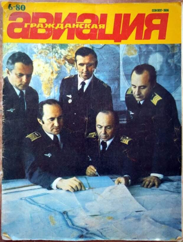 Экипаж самолета Ил-18Д